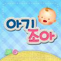 [오늘만 무료] 아기조아 icon