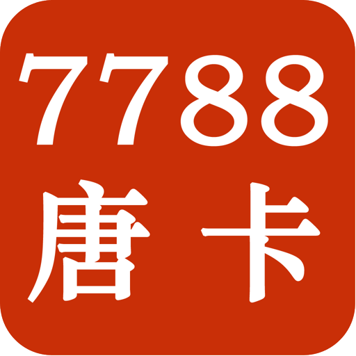 7788唐卡 購物 App LOGO-硬是要APP