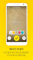 Screenshot of 에그샷 for Kakao