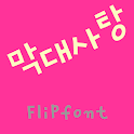 SDCandyBar™ Korean Flipfont icon