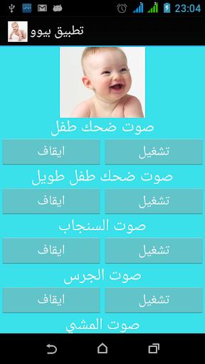 تطبيق بيوو اصوات مضحكة للاطفال