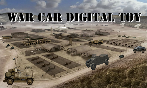 戰爭車載數字玩具