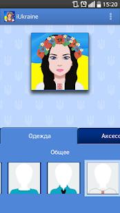 Украинский Аватар