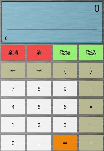 [消費税計算機能付き]電卓