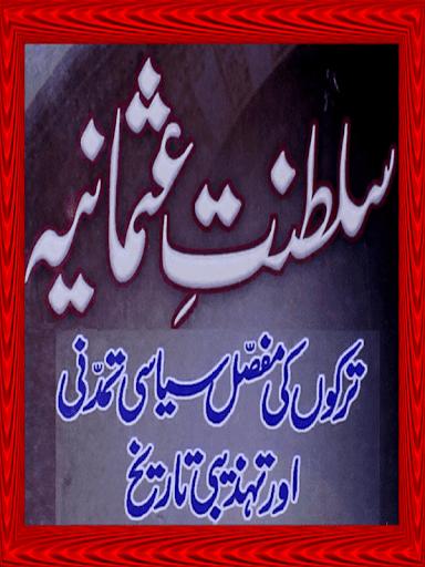 Tareekh e Saltanat-e-Usmania