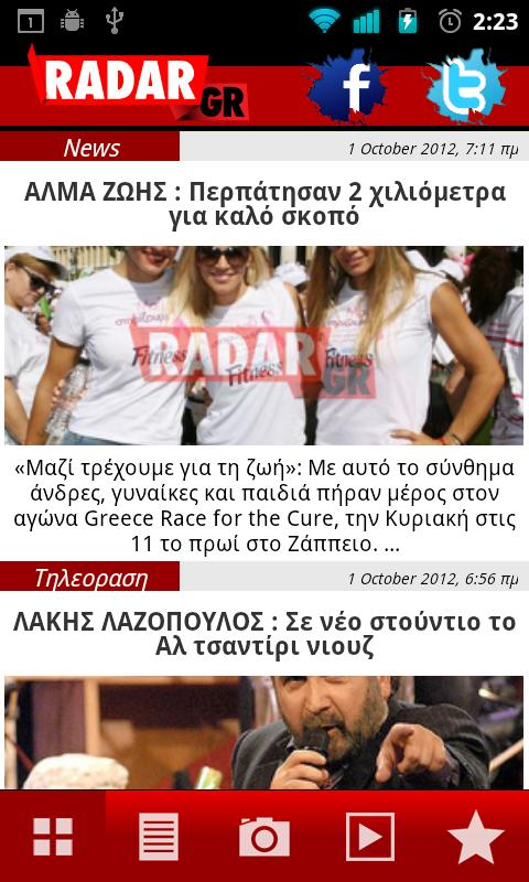 Radar.gr Unofficial - screenshot