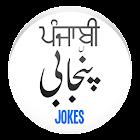 Funny Punjabi Jokes 2017 icon