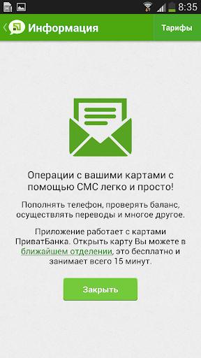 СМС-банкинг