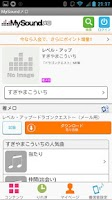Screenshot of MySoundメロ~着メロ・着うた®・着信音・効果音~