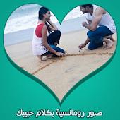صور رومانسية بكلام حبيبك