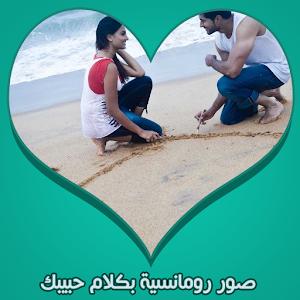 صور رومانسية بكلام حبيبك for PC and MAC