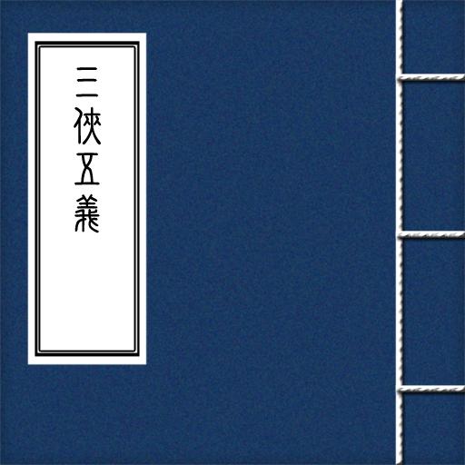 三侠五义 書籍 App LOGO-APP試玩