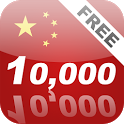 Learn Chinese 10000 Mandarin icon