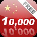 Learn Chinese 10000 Mandarin icon