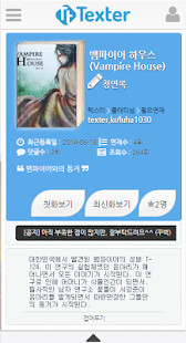 Korea Web Novel Texter- screenshot thumbnail