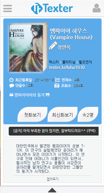 Korea Web Novel Texter- screenshot
