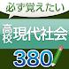 必ず覚えたい高校現代社会 380問(解説付き)