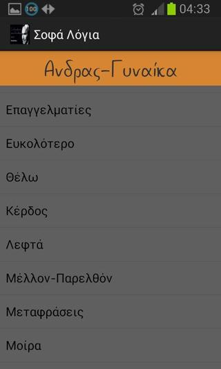 Σοφά Λόγια - στιγμιότυπο οθόνης