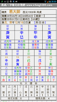 Screenshot of 易經八字