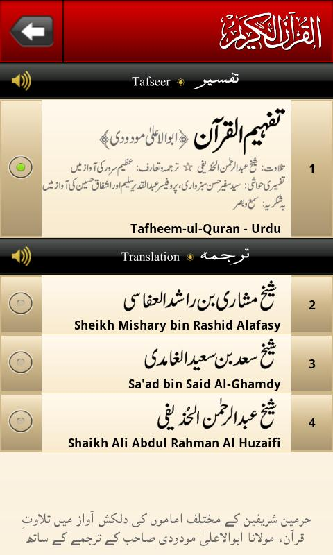 Tafheem-ul-Quran Screenshot 2