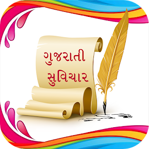 Gujarati Suvichar Guj Pride