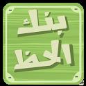 بنك الحظ - Monopoly icon