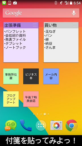 無料生产应用AppのColorNote カラーノート メモ帳 ノート 付箋|記事Game