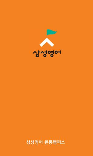 삼성영어원동캠퍼스 원동초 고잔중 원동초등학교