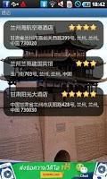 Screenshot of 博览我的甘肃省
