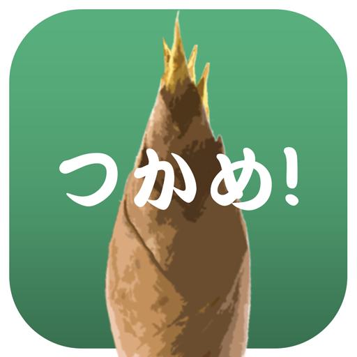 タケノコキャッチャー 休閒 App LOGO-APP試玩