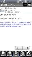 Screenshot of メール de アンケート