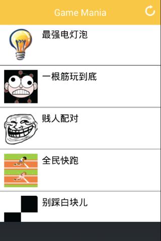 流行微信小遊戲