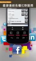 Screenshot of 蒙恬名片王 - Mobile(中日韓英名片辨識系統)