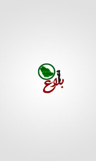 بلاغ السعودية