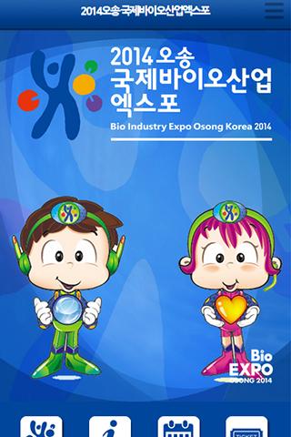 2014 오송 국제 바이오산업엑스포