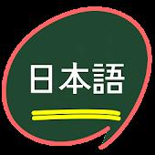 기초 일본어 단어 암기 & 테스트