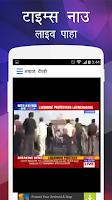 Screenshot of Marathi News Maharashtra Times