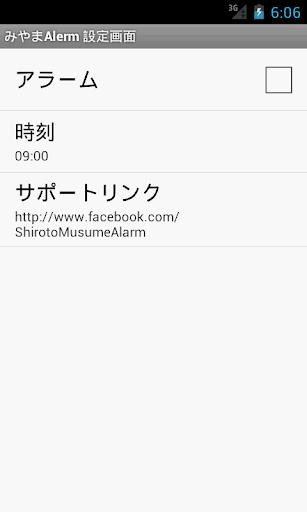 玩生活App|アラーム(みやまアラーム)免費|APP試玩