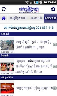Kohsantepheap Daily - screenshot thumbnail