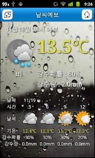 KNUApp(강남대학교 어플리케이션) - screenshot thumbnail