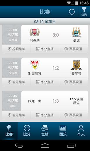 2014足球直播