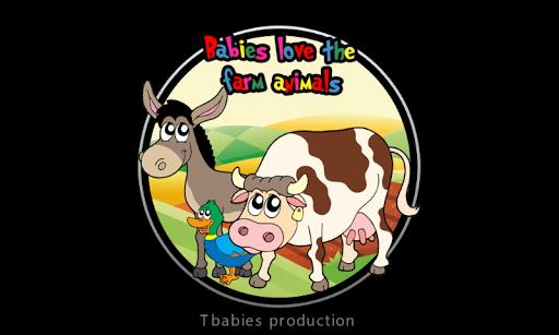 赤ちゃんは 農場を愛して