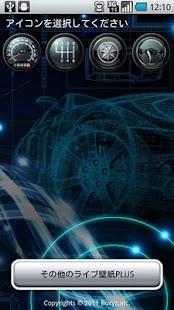 Shining Car-Live Wallpaper +- screenshot thumbnail