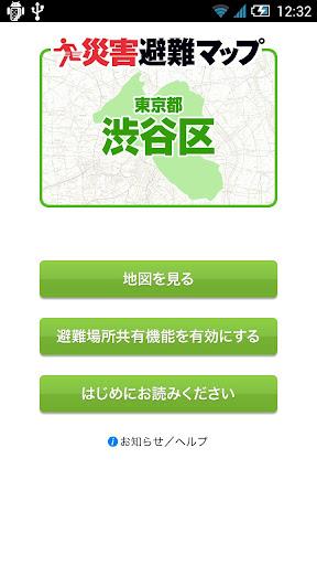 渋谷区版 災害避難マップ