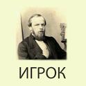 Игрок Ф.М.Достоевский icon