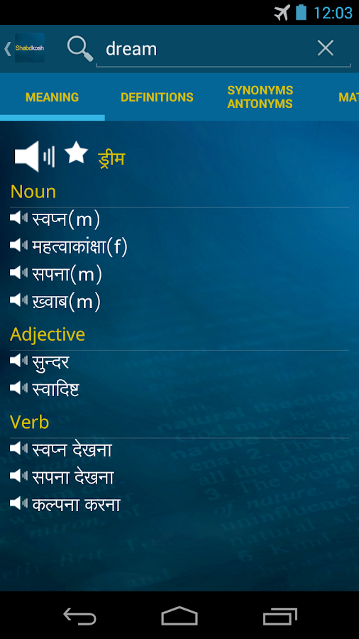 shabdkosh dictionary download english to hindi free download