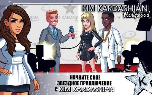 Игра KIM KARDASHIAN: HOLLYWOOD для планшетов на Android