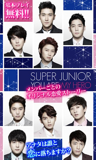 玩免費模擬APP|下載SUPER JUNIOR ~YOU ARE MY HERO~ app不用錢|硬是要APP