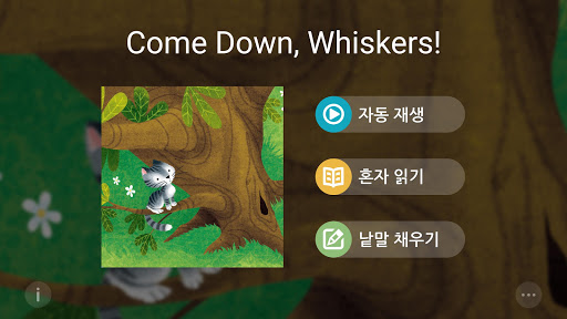 무료 Come Down Whiskers 4CV