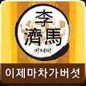 이제마 차가버섯 icon